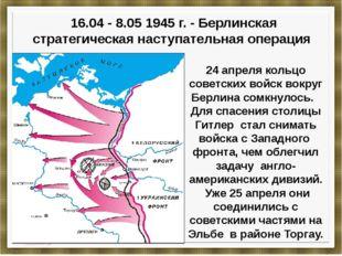 16.04 - 8.05 1945 г. - Берлинская стратегическая наступательная операция 24 а