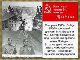30 апреля 1945 г. бойцы 150-й стрелковой дивизии М.А. Егоров и М.В. Кантария