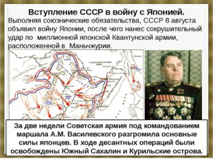 Вступление СССР в войну с Японией. Выполняя союзнические обязательства, СССР