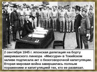 2 сентября 1945 г. японская делегация на борту американского линкора «Миссури