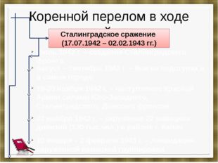 Коренной перелом в ходе войны Сталинградское сражение (17.07.1942 – 02.02.194
