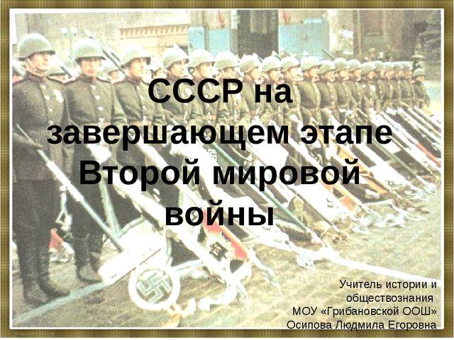 СССР на завершающем этапе Второй мировой войны Учитель истории и обществознан...