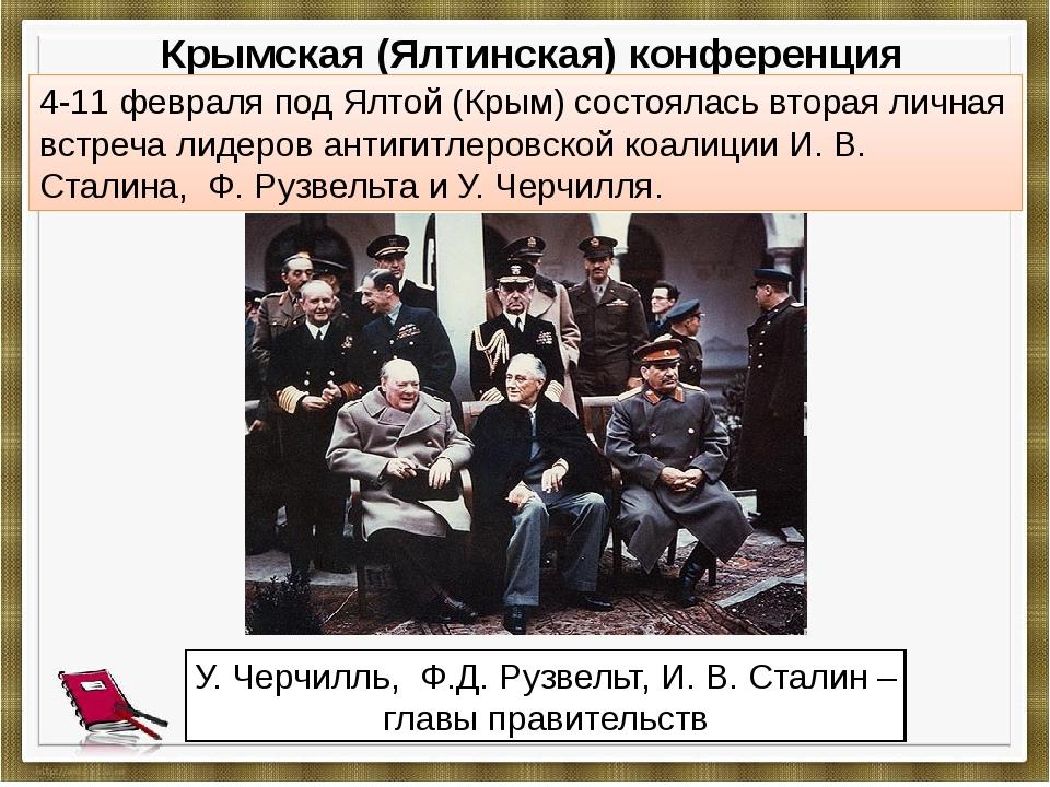 Крымская (Ялтинская) конференция У. Черчилль, Ф.Д. Рузвельт, И. В. Сталин –...
