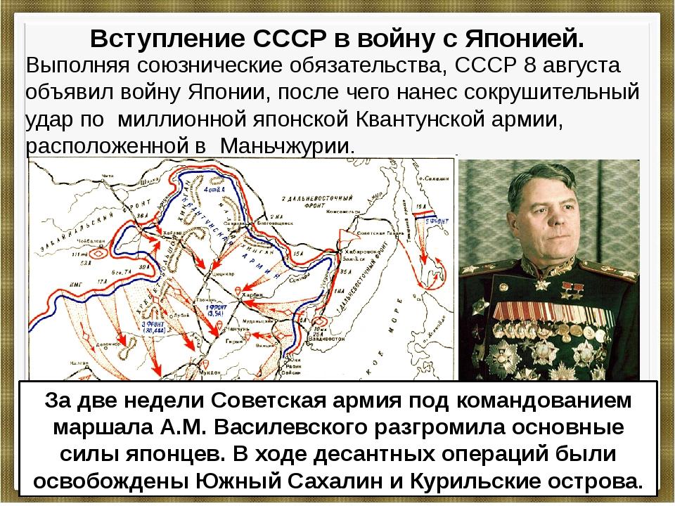 Вступление СССР в войну с Японией. Выполняя союзнические обязательства, СССР...