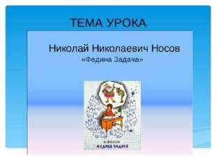 ТЕМА УРОКА: Лукяненко Э.А., учитель начальных классов МКОУ СОШ № 256 ЗАТО г.