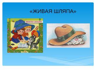 «ЖИВАЯ ШЛЯПА» Лукяненко Э.А., учитель начальных классов МКОУ СОШ № 256 ЗАТО г