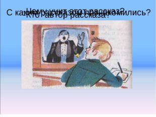 Лукяненко Э.А., учитель начальных классов МКОУ СОШ № 256 ЗАТО г.Фокино Примор