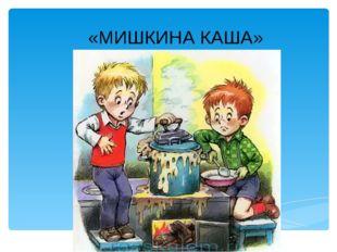 «МИШКИНА КАША» Лукяненко Э.А., учитель начальных классов МКОУ СОШ № 256 ЗАТО