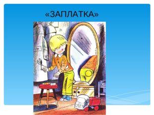 «ЗАПЛАТКА» Лукяненко Э.А., учитель начальных классов МКОУ СОШ № 256 ЗАТО г.Фо