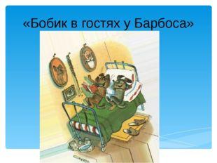 «Бобик в гостях у Барбоса» Лукяненко Э.А., учитель начальных классов МКОУ СОШ