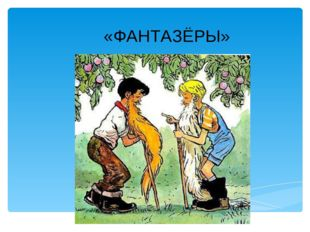 «ФАНТАЗЁРЫ» Лукяненко Э.А., учитель начальных классов МКОУ СОШ № 256 ЗАТО г.Ф