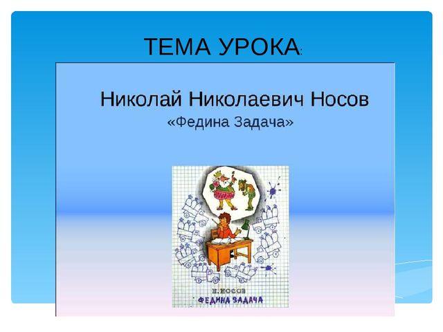 ТЕМА УРОКА: Лукяненко Э.А., учитель начальных классов МКОУ СОШ № 256 ЗАТО г....