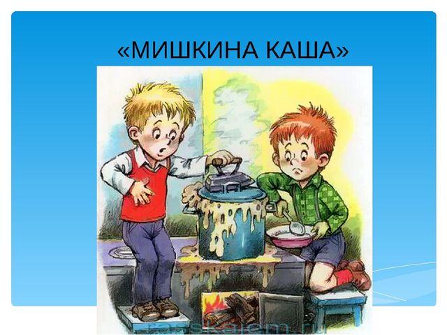 «МИШКИНА КАША» Лукяненко Э.А., учитель начальных классов МКОУ СОШ № 256 ЗАТО...