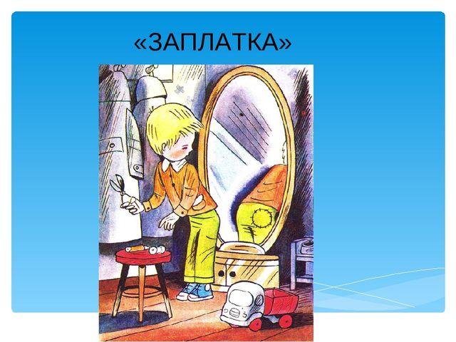 «ЗАПЛАТКА» Лукяненко Э.А., учитель начальных классов МКОУ СОШ № 256 ЗАТО г.Фо...