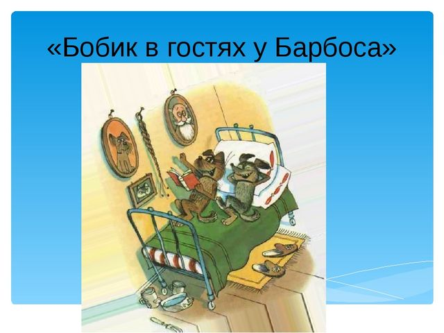 «Бобик в гостях у Барбоса» Лукяненко Э.А., учитель начальных классов МКОУ СОШ...