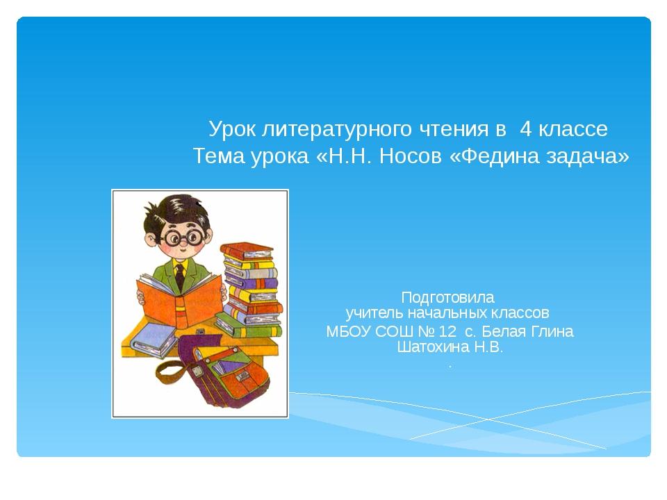 Подготовила учитель начальных классов МБОУ СОШ № 12 с. Белая Глина Шатохина...
