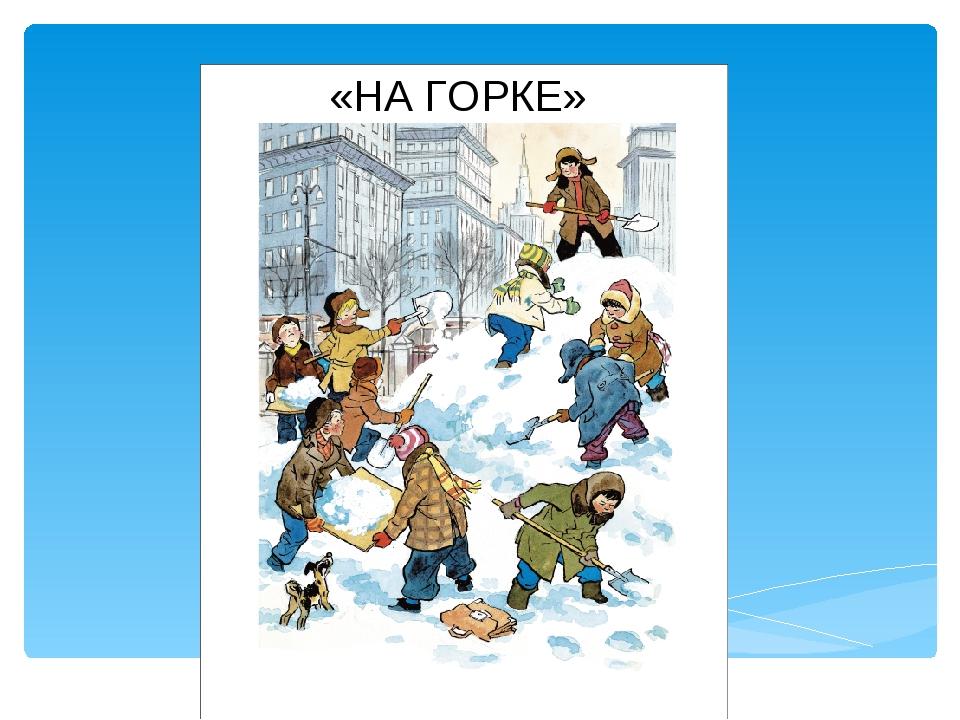 «НА ГОРКЕ» Лукяненко Э.А., учитель начальных классов МКОУ СОШ № 256 ЗАТО г.Фо...