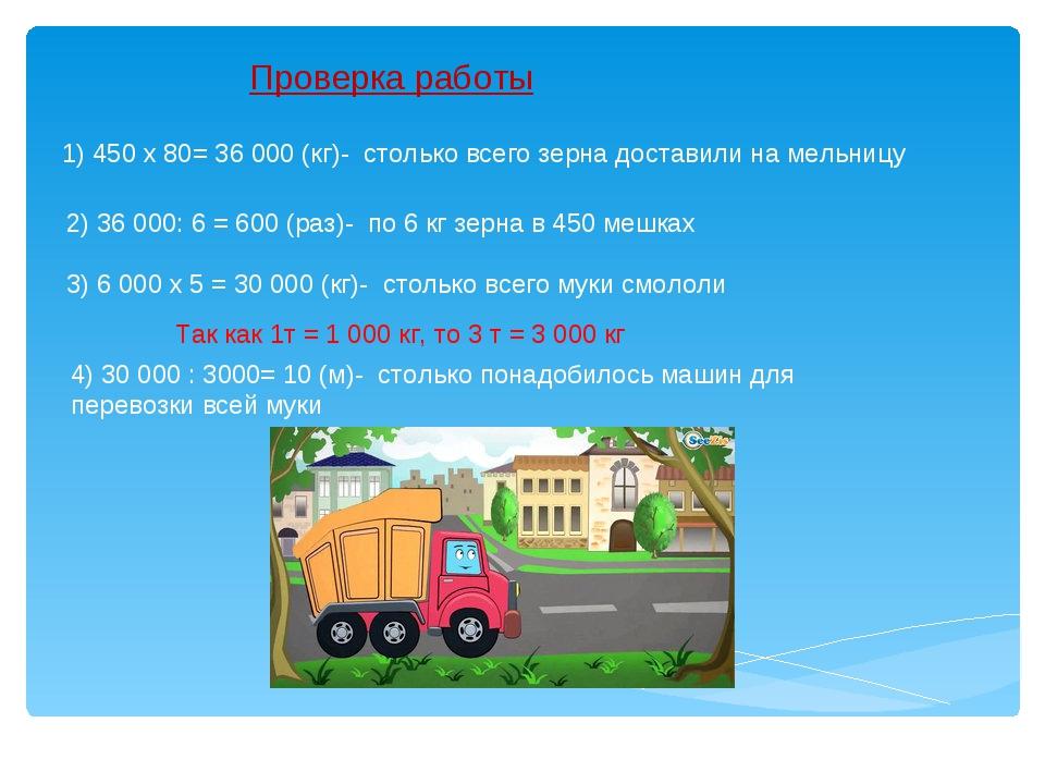 Проверка работы 1) 450 х 80= 36 000 (кг)- столько всего зерна доставили на ме...