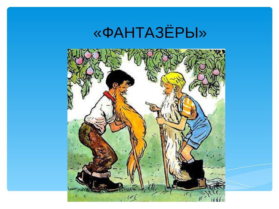 «ФАНТАЗЁРЫ» Лукяненко Э.А., учитель начальных классов МКОУ СОШ № 256 ЗАТО г.Ф...