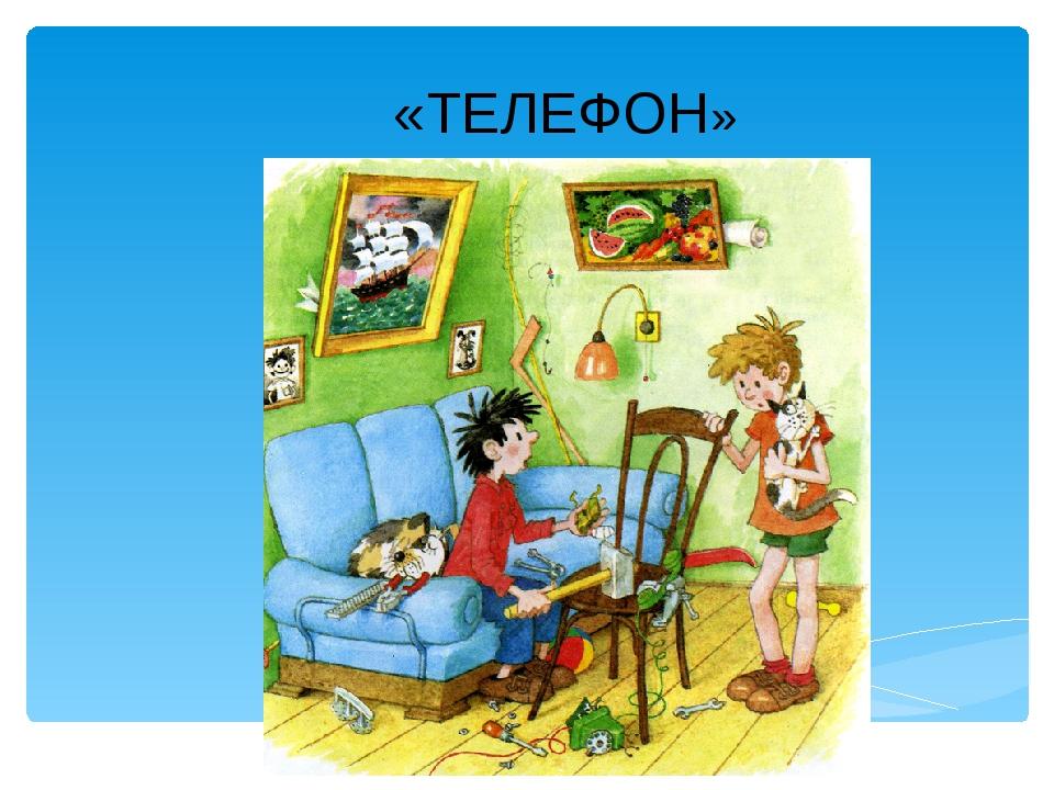 «ТЕЛЕФОН» Лукяненко Э.А., учитель начальных классов МКОУ СОШ № 256 ЗАТО г.Фок...