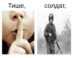 Тише, солдат,
