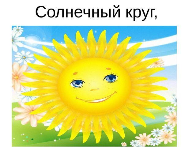 Солнечный круг,