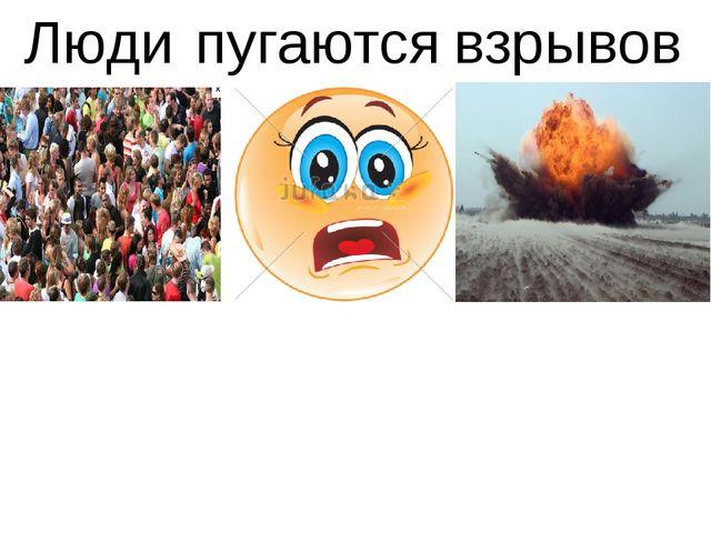 Люди пугаются взрывов