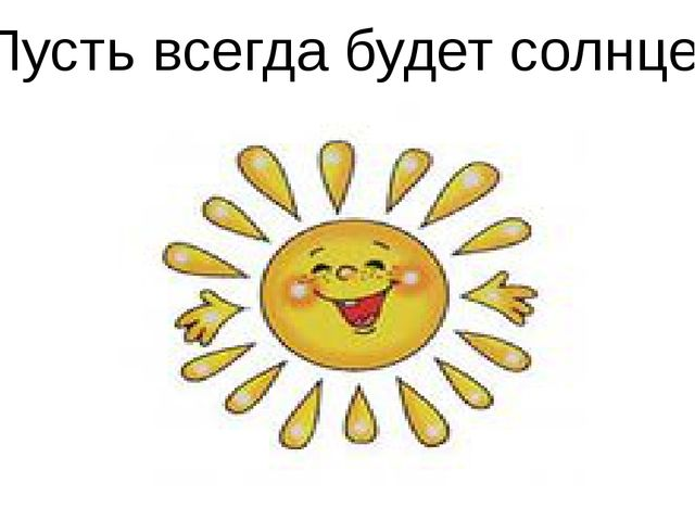 Пусть всегда будет солнце,