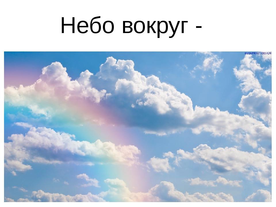 Небо вокруг -