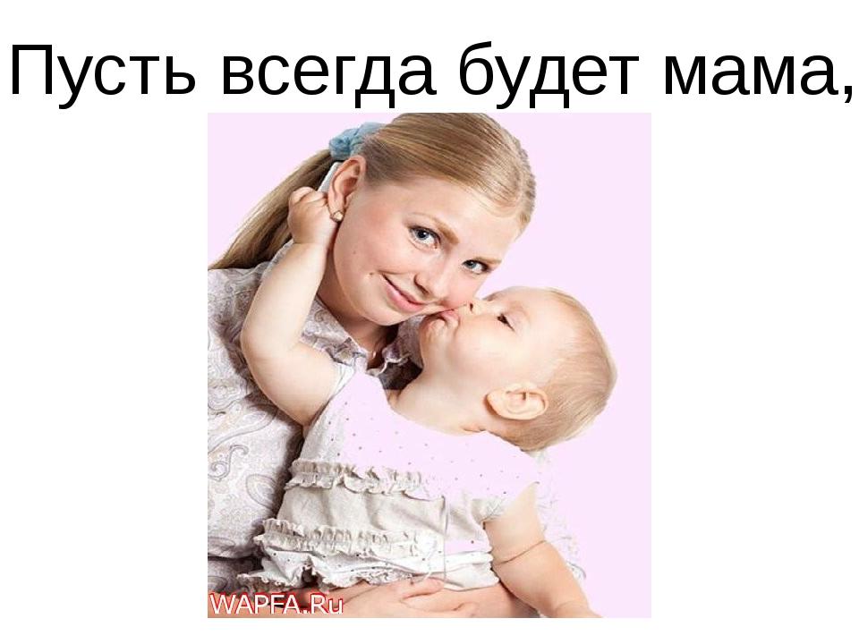 Пусть всегда будет мама,
