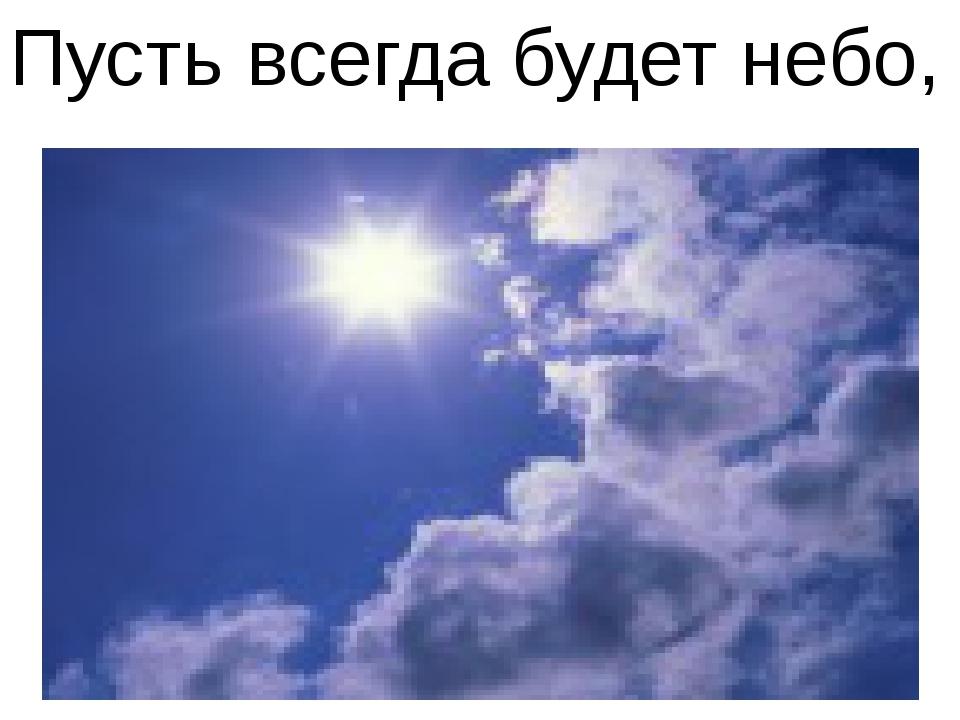 Пусть всегда будет небо,