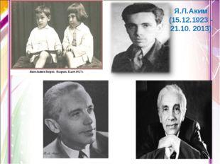 Я.Л.Аким (15.12.1923 - 21.10. 2013)