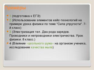Примеры 1 (подготовка к ЕГЭ) 2 (Использование элементов кейс-технологий на пр