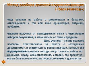 Метод разбора деловой корреспонденции («баскетметод») Метод основан на работе