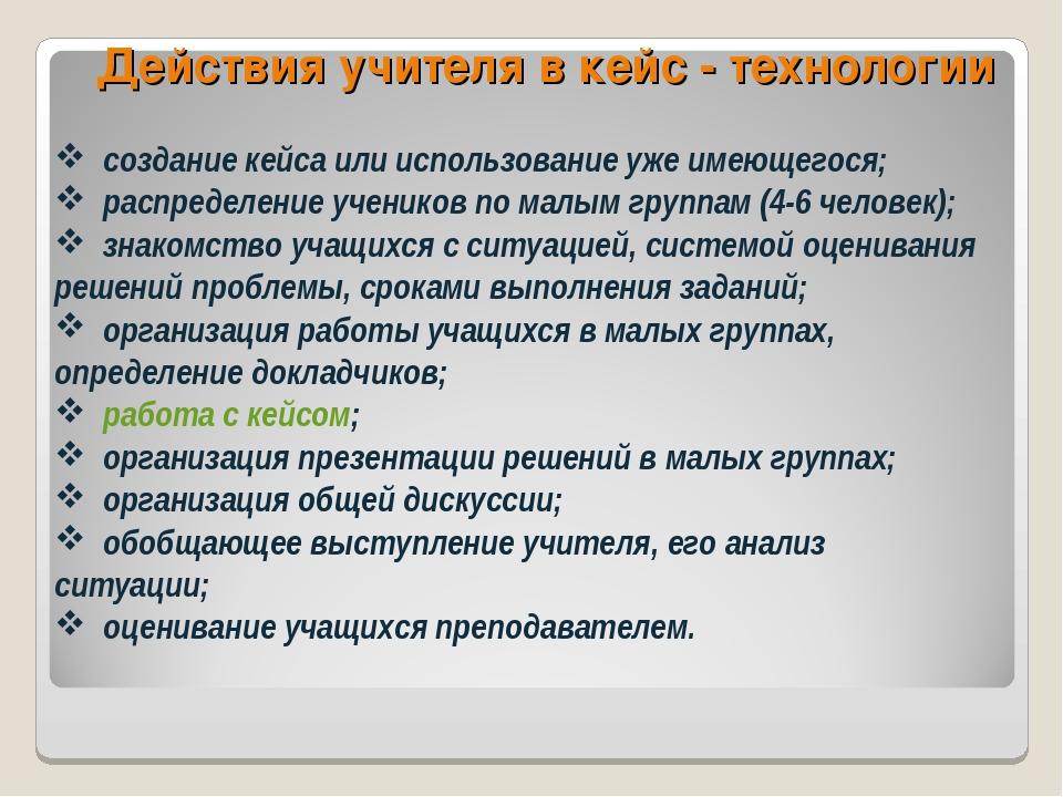 Действия учителя в кейс - технологии создание кейса или использование уже име...