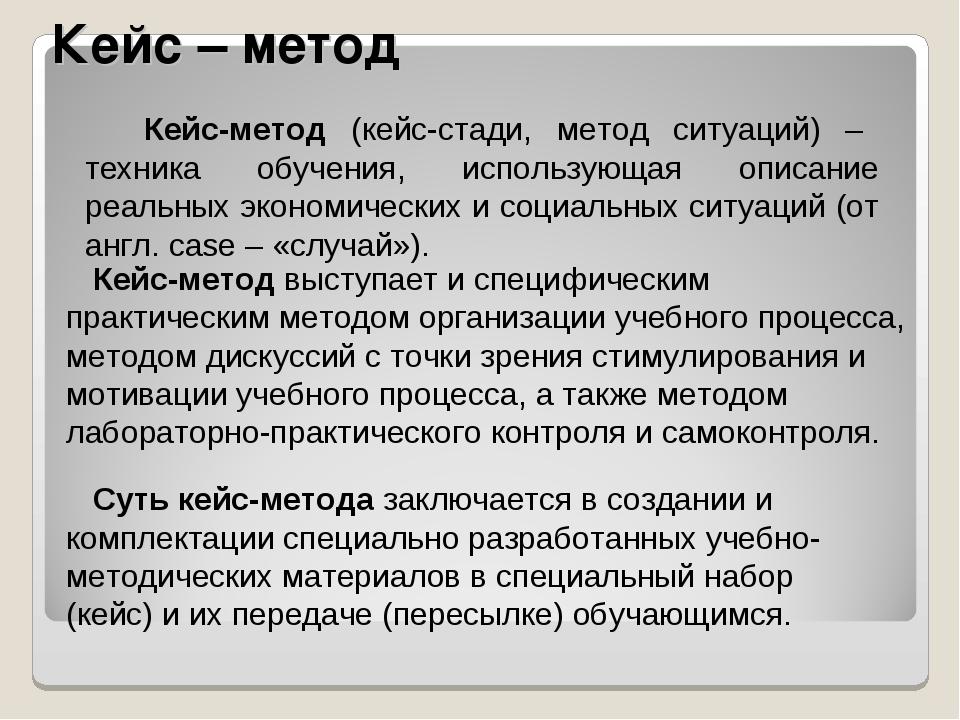 Кейс – метод Кейс-метод (кейс-стади, метод ситуаций) – техника обучения, испо...