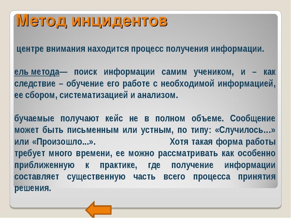 Метод инцидентов В центре внимания находится процесс получения информации. Це...