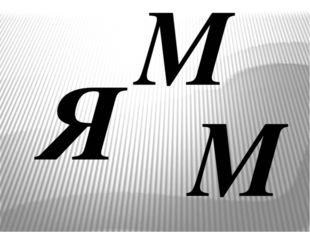 Я М М