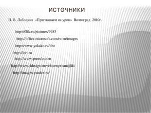 источники Н. В. Лободина «Приглашаем на урок» Волгоград 2010г. http://0lik.ru