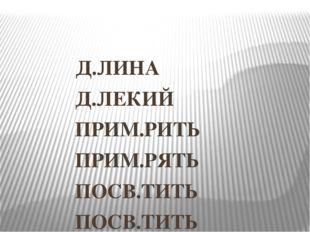 Д.ЛИНА Д.ЛЕКИЙ ПРИМ.РИТЬ ПРИМ.РЯТЬ ПОСВ.ТИТЬ ПОСВ.ТИТЬ