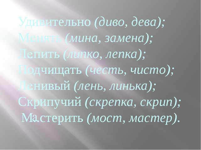 Уд..вительно (диво, дева); М..нять (мина, замена); Л..пить (липко, лепка); По...