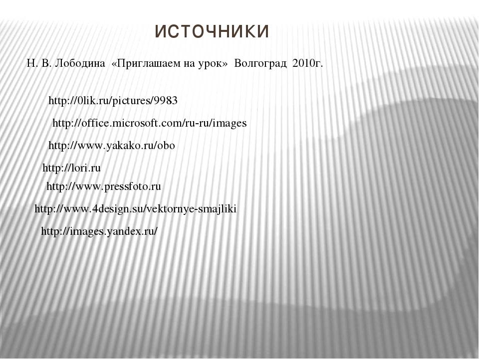 источники Н. В. Лободина «Приглашаем на урок» Волгоград 2010г. http://0lik.ru...