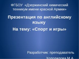 ФГБОУ «Дзержинский химический техникум имени красной Армии» Презентация по ан