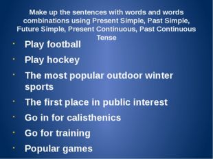 Make up the sentences with words and words combinations using Present Simple,