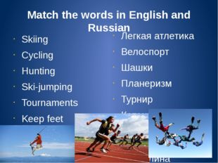 Match the words in English and Russian Skiing Cycling Hunting Ski-jumping Tou