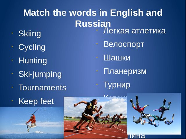 Match the words in English and Russian Skiing Cycling Hunting Ski-jumping Tou...