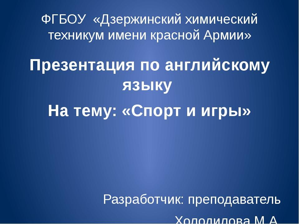 ФГБОУ «Дзержинский химический техникум имени красной Армии» Презентация по ан...