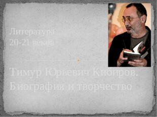 Тимур Юрьевич Кибиров. Биография и творчество Литература 20-21 веков