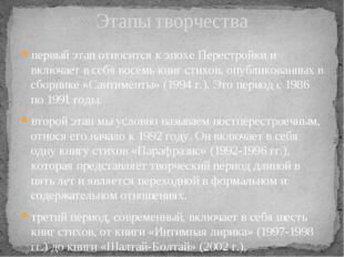первый этап относится к эпохе Перестройки и включает в себя восемь книг стихо
