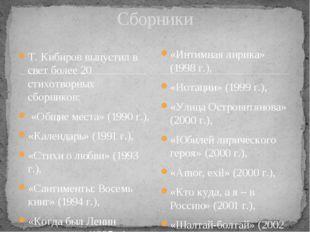 Т. Кибиров выпустил в свет более 20 стихотворных сборников: «Общие места» (1